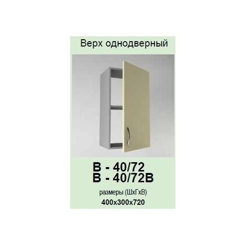Кухонный модуль Модест В-40/72 В