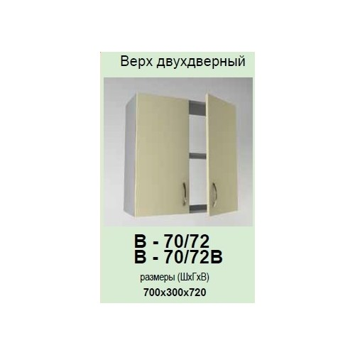 Кухонный модуль Модест В-70/72 В