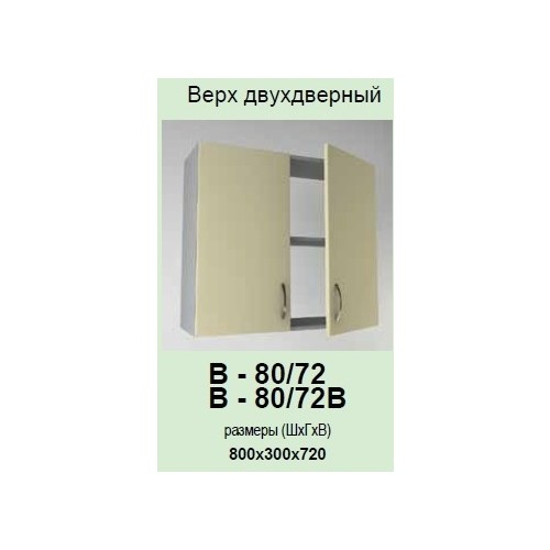 Кухонный модуль Модест В-80/72 В