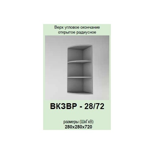 Кухонный модуль Модест ВКЗВР-28/72