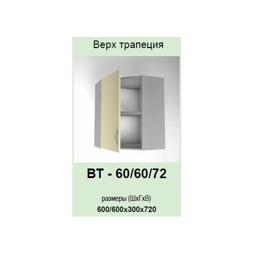 Кухонный модуль Модест ВТ-60/60/72