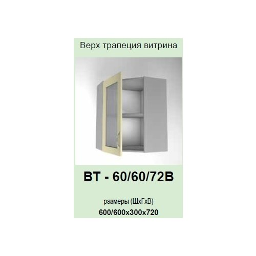 Кухонный модуль Модест ВТ-60/60/72В