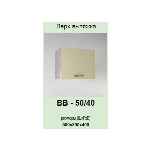 Кухонный модуль Модест ВВ-50/40