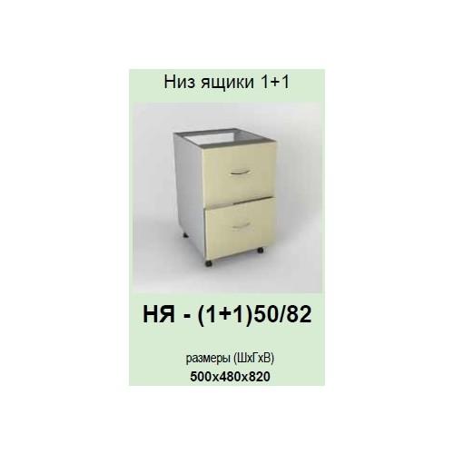 Кухонный модуль Платинум НЯ-(1+1)50/82