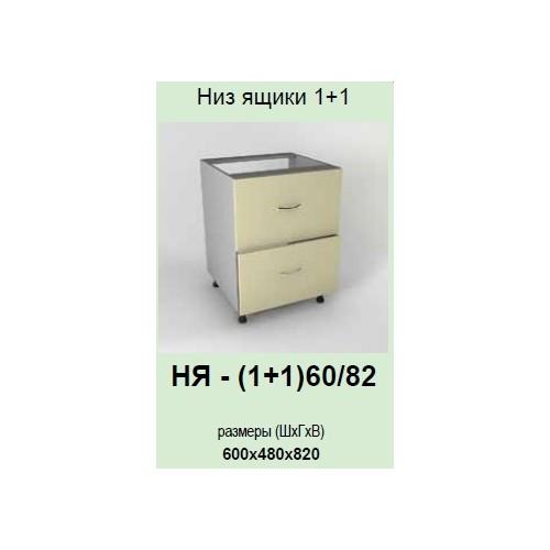 Кухонный модуль Платинум НЯ-(1+1)60/82