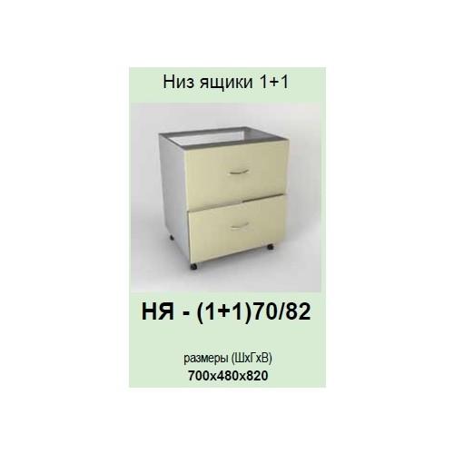 Кухонный модуль Платинум НЯ-(1+1)70/82