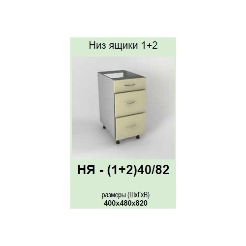 Кухонный модуль Платинум НЯ-(1+2)40/82