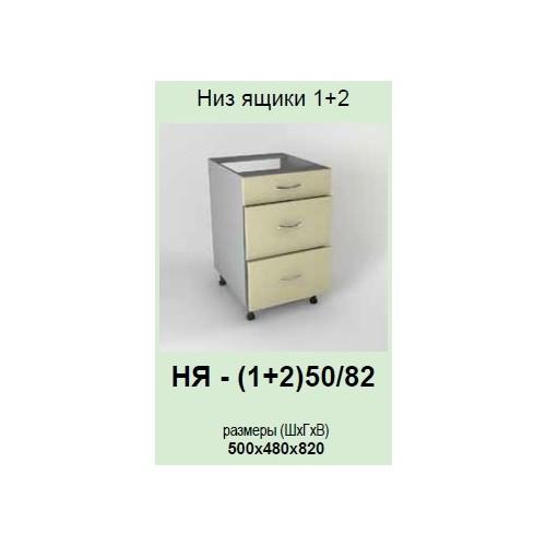 Кухонный модуль Платинум НЯ-(1+2)50/82