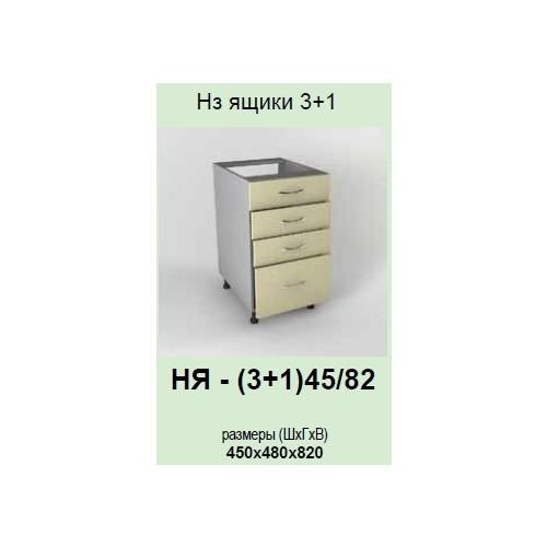 Кухонный модуль Платинум НЯ-(3+1)45/82