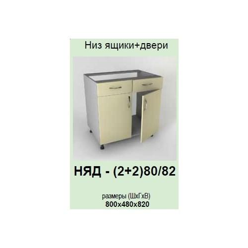 Кухонный модуль Платинум НЯД-(2+2)80/82