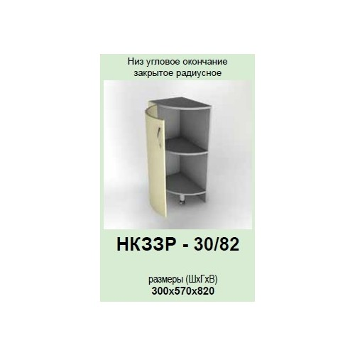 Кухонный модуль Платинум НКЗЗР-30/82
