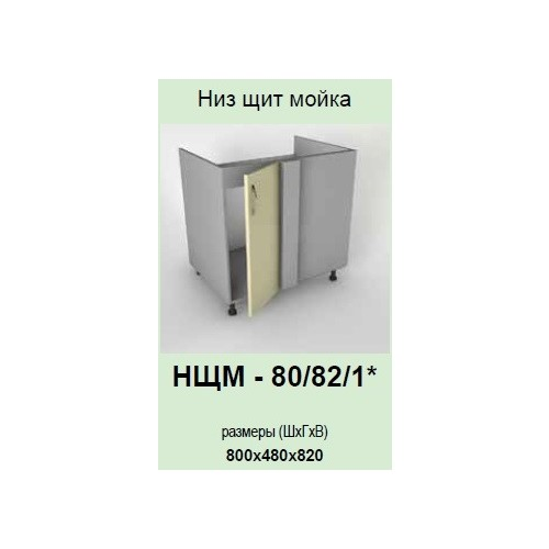 Кухонный модуль Платинум НЩМ-80/82/1