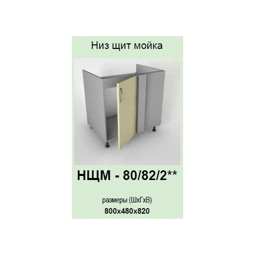 Кухонный модуль Платинум НЩМ-80/82/2