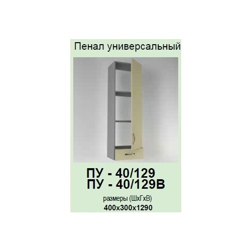 Кухонный модуль Платинум ПУ-40/129 В