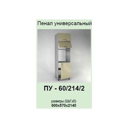 Кухонный модуль Платинум ПУ-60/214/2