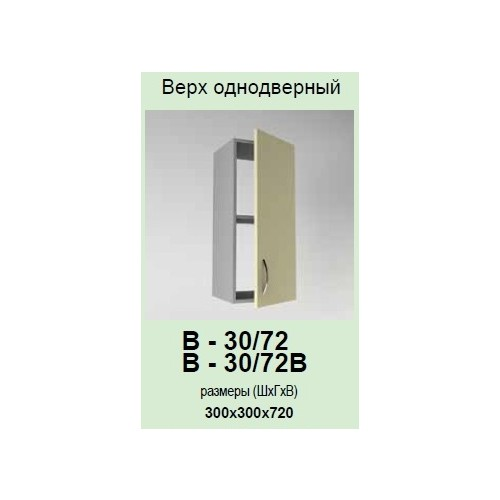 Кухонный модуль Платинум В-30/72