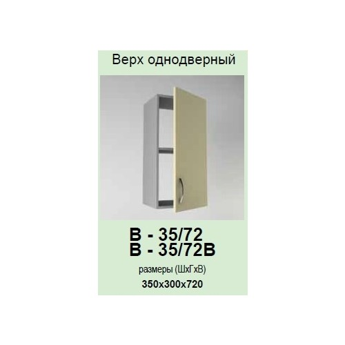 Кухонный модуль Платинум В-35/72