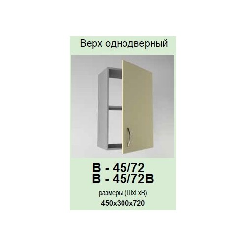 Кухонный модуль Платинум В-45/72
