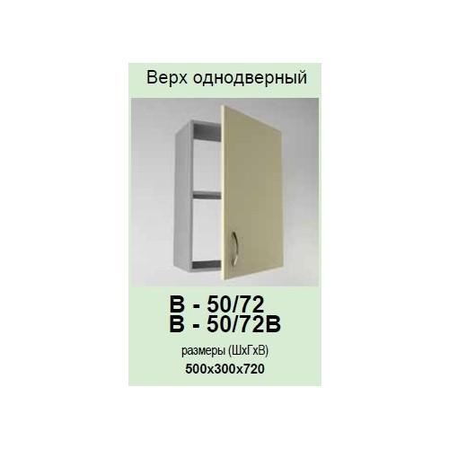 Кухонный модуль Платинум В-50/72
