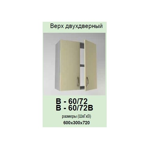 Кухонный модуль Платинум В-60/72