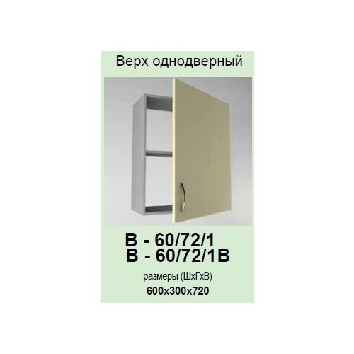 Кухонный модуль Платинум В-60/72/1