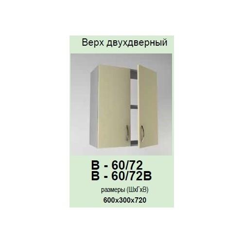 Кухонный модуль Платинум В-60/72 В