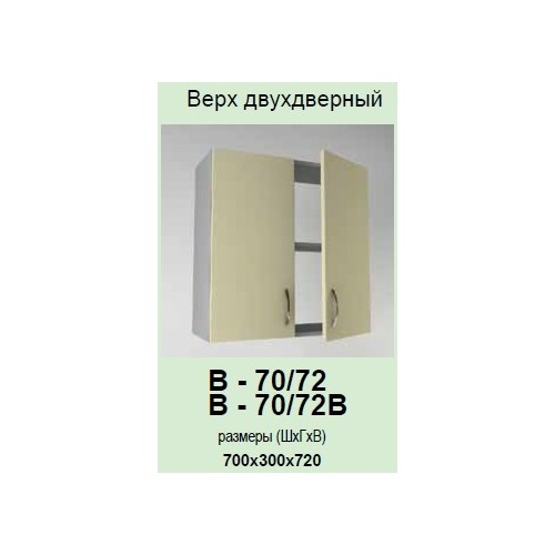 Кухонный модуль Платинум В-70/72 В