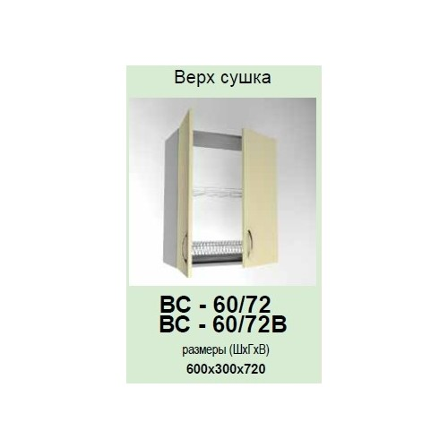 Кухонный модуль Платинум ВС-60/72