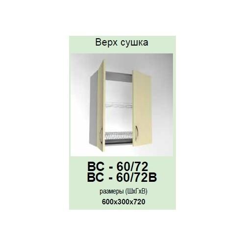 Кухонный модуль Платинум ВС-60/72В