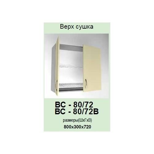 Кухонный модуль Платинум ВС-80/72В