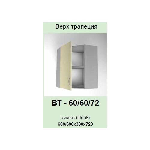 Кухонный модуль Платинум ВТ-60/60/72