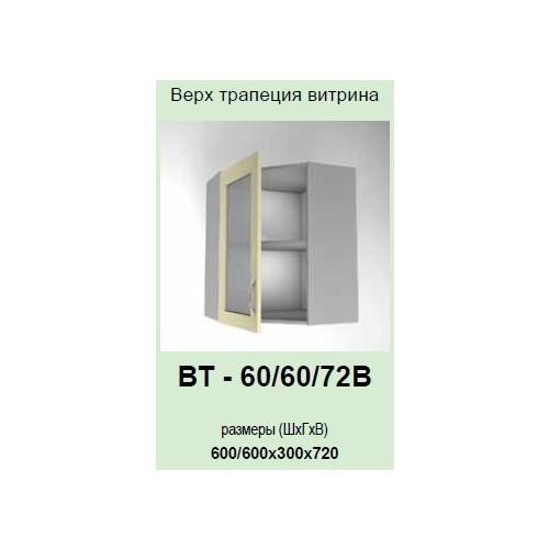 Кухонный модуль Платинум ВТ-60/60/72В