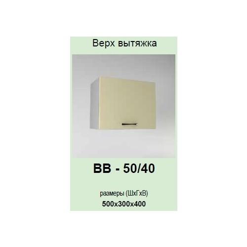 Кухонный модуль Платинум ВВ-50/40