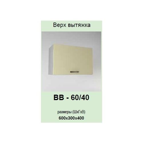 Кухонный модуль Платинум ВВ-60/40