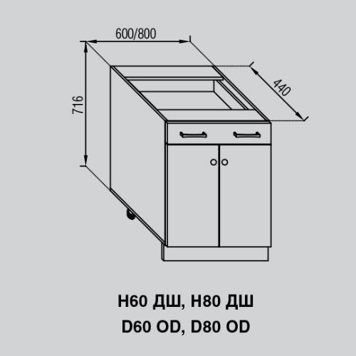 Кухонный модуль Валенсия Н 60ДШ