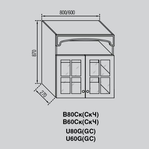 Кухонный модуль Валенсия В 60 Ск