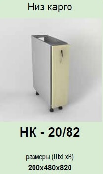 Кухонный модуль Гламур НК-20/82