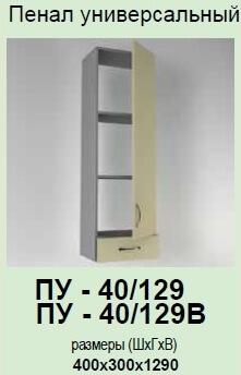 Кухонный модуль Гламур ПУ-40/129 В