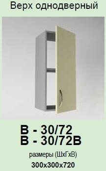 Кухонный модуль Гламур В-30/72 В