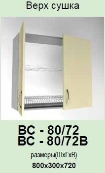 Кухонный модуль Гламур В-80/72