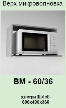 Кухонный модуль Гламур ВМ-60/36