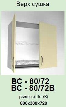 Кухонный модуль Гламур ВС-80/72В