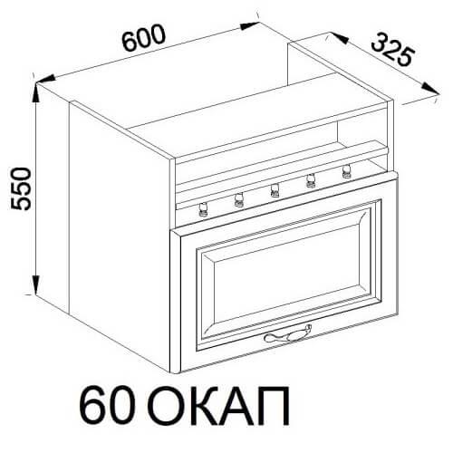 Кухонный модуль Роксана 60 ОКАП