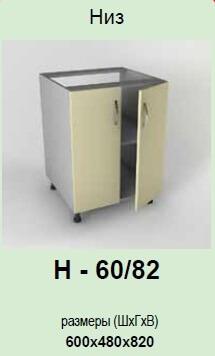 Кухонный модуль Гламур Н-60/82