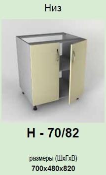 Кухонный модуль Гламур Н-70/82