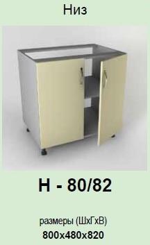 Кухонный модуль Гламур Н-80/82