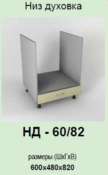 Кухонный модуль Гламур НД-60/82