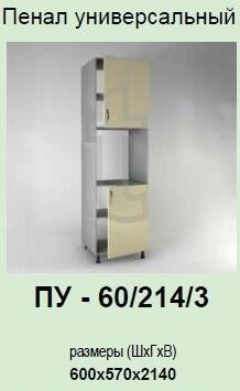 Кухонный модуль Гламур ПУ-60/214/3