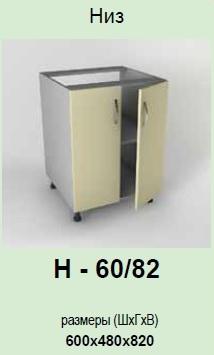 Кухонный модуль Контур Н-60/82