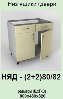 Кухонный модуль Контур НЯД-(2+2)80/82